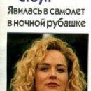 Sharon Stone - Otdohni Magazine Pictorial [Russia] (1 April 1998) - 196 x 692