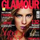 Glamour Greece February 2005