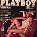 Debra Jensen - Playboy Magazine Cover [Japan] (April 1978)