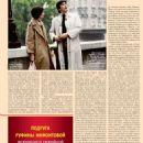 Natalya Belokhvostikova - 7 Dnej Magazine Pictorial [Russia] (21 March 2016) - 454 x 574