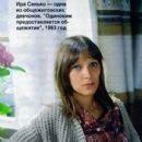 Yelena Majorova