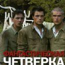 Danila Kozlovsky, Vladimir Yaglych, Dmitry Volkostrelov, Andrey Terentev - Total Film Magazine Pictorial [Russia] (February 2008)