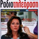 Sidse Babett Knudsen - Radiotileorassi Magazine Cover [Greece] (12 October 2012)