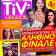 Mine Tugay, Mete Horozoglu, Ayça Bingöl - Tivi Sirial Magazine Cover [Greece] (6 June 2014)