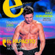 Zac Efron - Expresiones Magazine Cover [Ecuador] (15 April 2014)