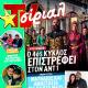 Halit Ergenç, Vahide Gördüm - TV Sirial Magazine Cover [Greece] (14 June 2014)