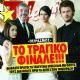 Selçuk Yöntem, Beren Saat, Kivanç Tatlitug, Hazal Kaya - TV Sirial Magazine Cover [Greece] (14 January 2012)
