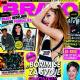 Ariana Grande - Bravo Magazine Cover [Serbia] (3 November 2014)