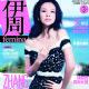 Ziyi Zhang - Femina Magazine Cover [China] (30 July 2013)