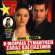 Nurgül Yesilçay, Murat Yildirim - TV Sirial Magazine Cover [Greece] (1 October 2011)