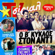 Kenan Imirzalioglu, Bergüzar Korel, Çetin Tekindor, Yurdaer Okur, Erkan Avci, Leyla Lidya Tugutlu, Riza Kocaoglu, Civan Canova, Deniz Çakir, Mahir Gunsiray - TV Sirial Magazine Cover [Greece] (24 May 2014)