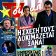 Kenan Imirzalioglu, Bergüzar Korel - TV Sirial Magazine Cover [Greece] (6 September 2014)