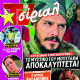 TV SIRIAL MAGAZINE GREECE 26 JULY 2014