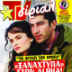 Selin Demiratar, Kenan Imirzalioglu - TV Sirial Magazine Cover [Greece] (11 June 2011)