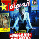Glenn Close - TV Sirial Magazine Cover [Greece] (18 June 2011)